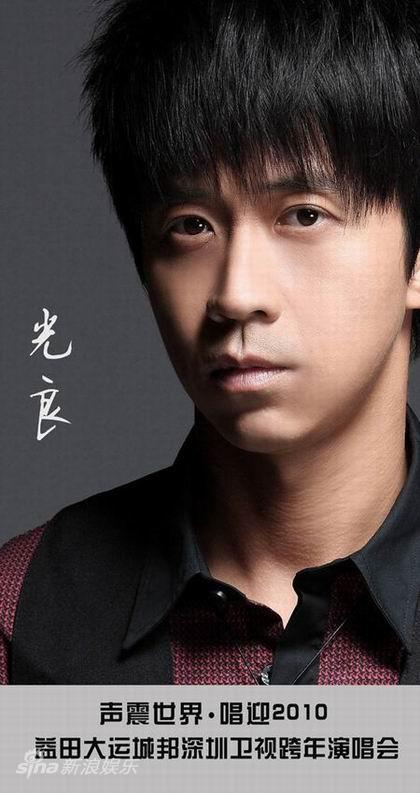 资料图片:深圳卫视跨年晚会嘉宾--光良