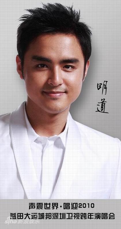 资料图片:深圳卫视跨年晚会嘉宾--明道
