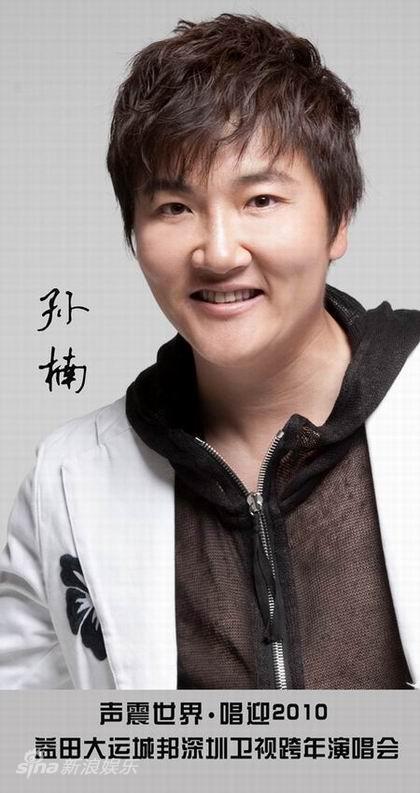 资料图片:深圳卫视跨年晚会嘉宾--孙楠