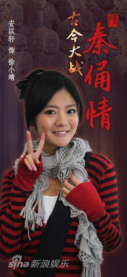 资料图片:《古今大战秦俑情》现代戏定妆照(2)