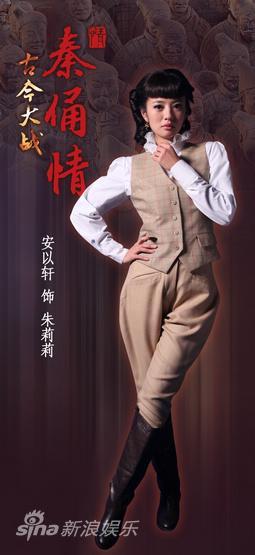 资料图片:《古今大战秦俑情》民国定妆照(2)