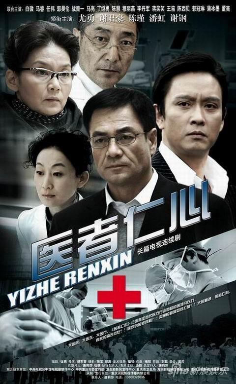 医者仁心[全集]/DVD-RMVB