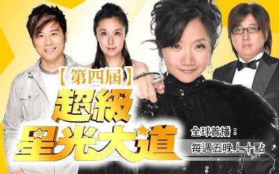 资料:第45届金钟奖综艺节目提名-《超级星光大道》