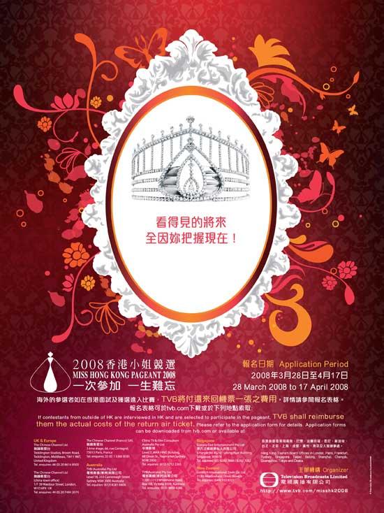 2008香港小姐竞选即将启动报名已经开始(附图)