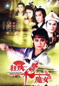 相关资料:梁羽生作品电视版-88亚视《亚视1986版》