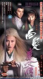 相关资料:梁羽生作品电视版-94年《白发魔女》
