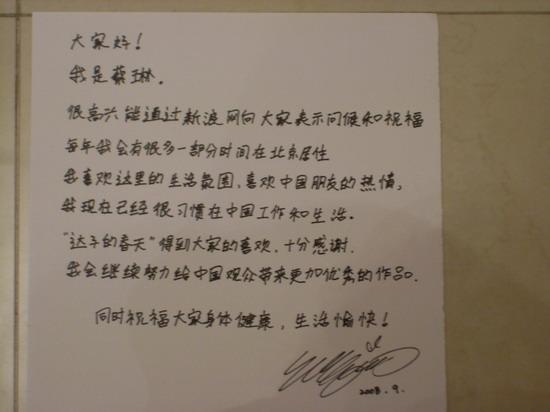 《达子的春天》收视不俗蔡琳问候新浪网友(图)