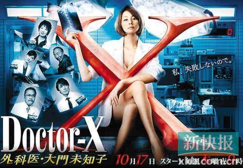 《Doctor―X2》
