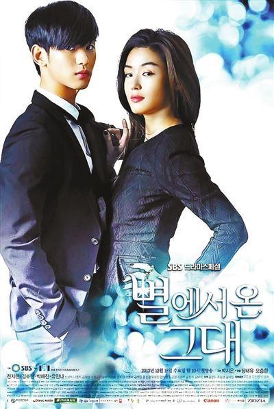 《来自星星的你》成时下最热韩剧