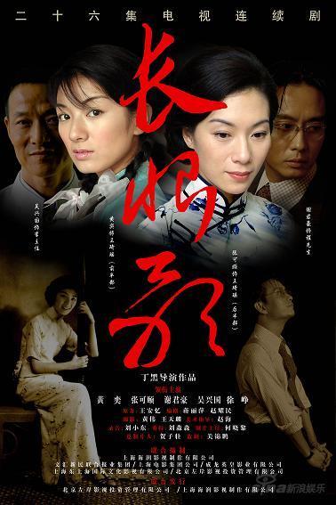 《长恨歌》江苏台开播被誉为海派经典之作(图)