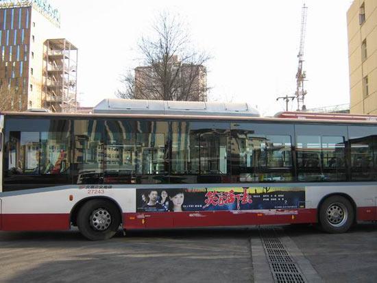 《笑着活下去》北京开播公交车身广告造势(图)