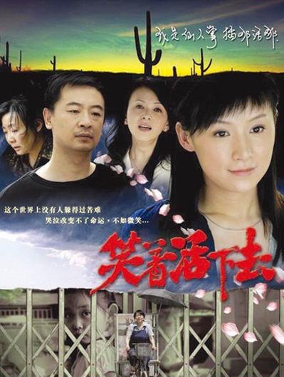 《笑着活下去》北京热播编剧称赞剧本被演活了