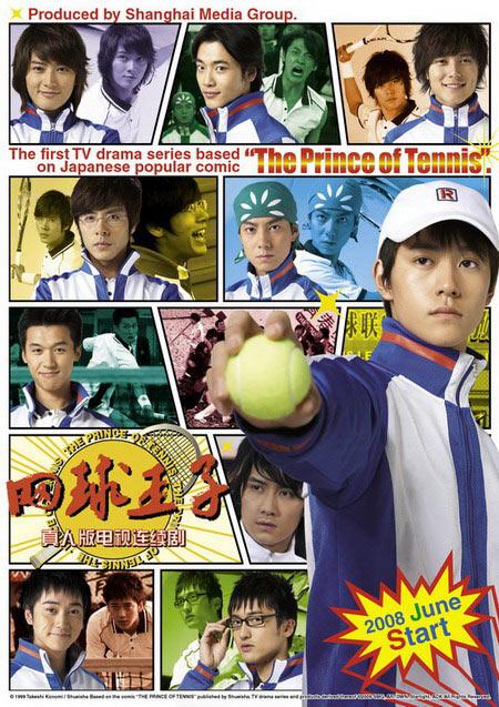 电视剧《网球王子》7月25日东方卫视首播(图)