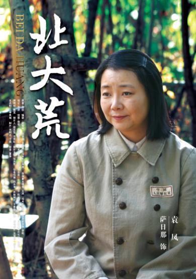 母亲专业户萨日娜转型《北大荒》中演军嫂(图)