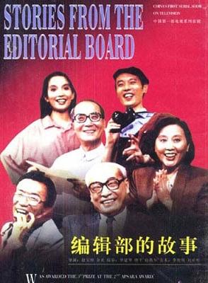 郑晓龙:《渴望》和三环通车都是当年北京大事