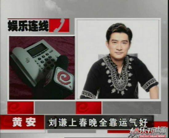 黄安接受《娱乐现场》专访炮轰春晚不屑刘谦