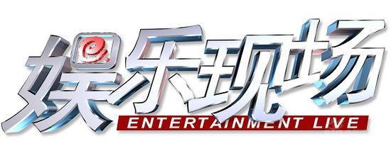 十年《娱乐现场》十年中国娱乐(图)