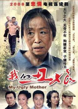 导演单联全打造催泪大戏《我的丑娘》登陆北京