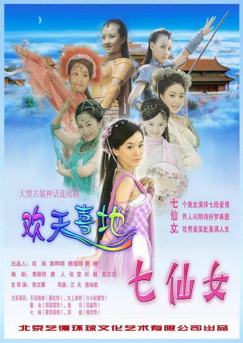《欢天喜地七仙女》延续精彩续集即将开拍(图)