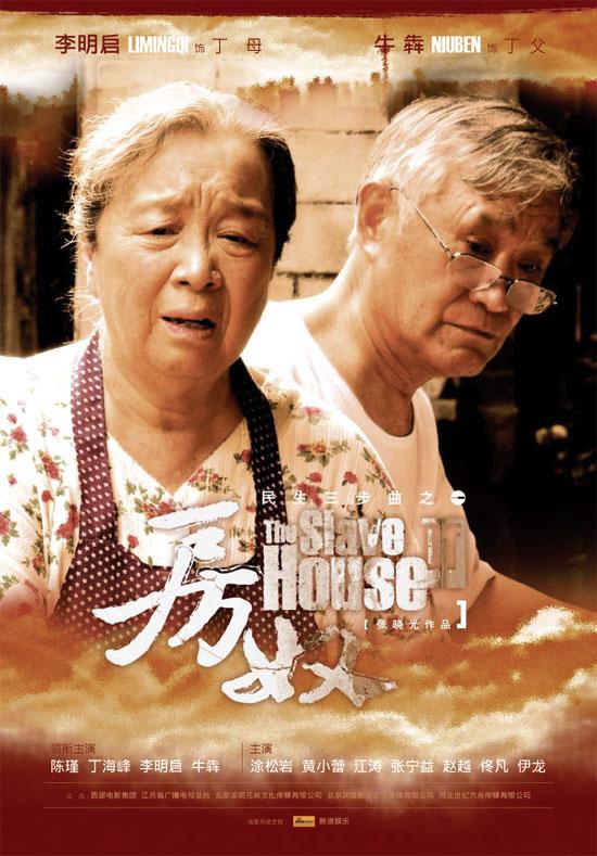 电视剧《房奴》由著名导演张晓光担纲执导,由陈瑾,丁海峰,李明启
