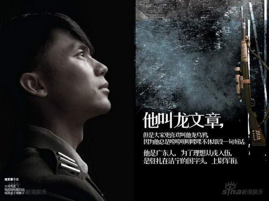 《生死线》被称《团长》前传李晨演正版龙文章
