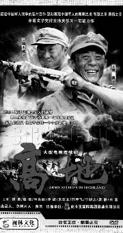 """侯勇林永健飙戏争夺""""高地""""(附图)"""