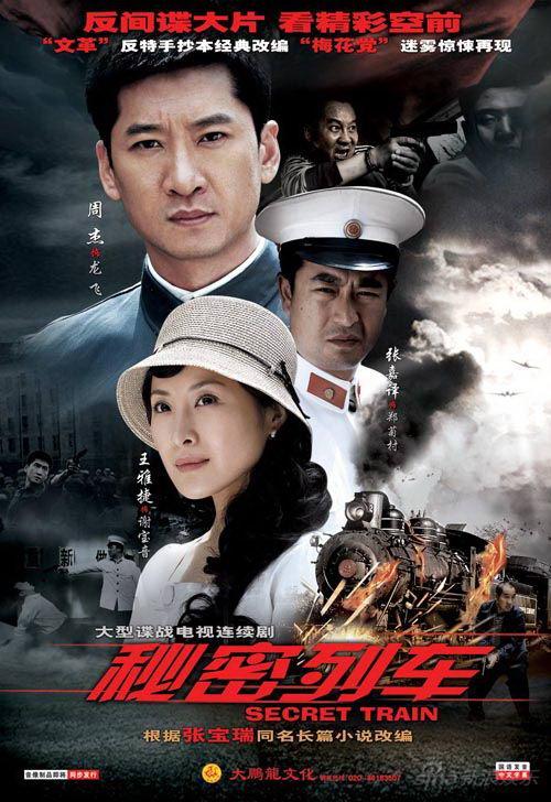 王雅捷出演《秘密列车》个性突破成制胜杀手锏