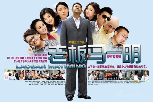 《我是老板》热播王雅捷姜武上演情感纠葛(图)