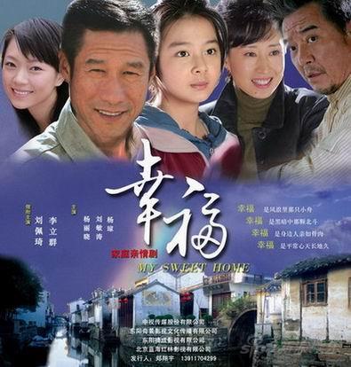 《幸福》将赴上海电视节亲情内涵引关注(图)