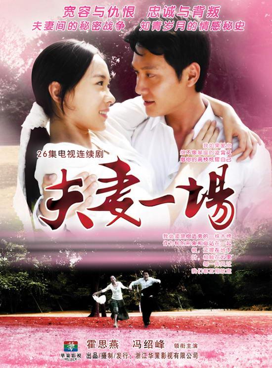 《夫妻一场》亮相上视节霍思燕冯绍峰首演夫妻