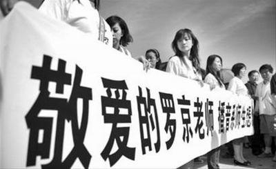 罗京追悼会八宝山举行上万人前往吊唁