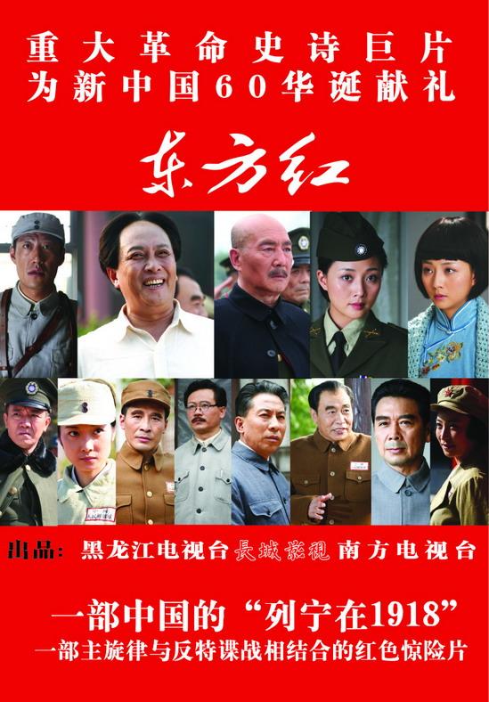 《东方红》:一部献礼片诞生的台前幕后(图)