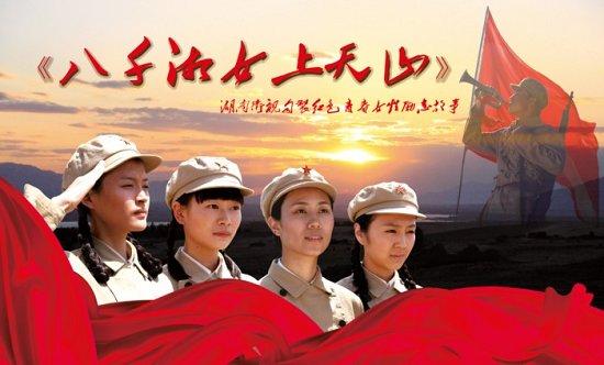 """《八千湘女》将播续写""""电视湘军""""红色青春"""