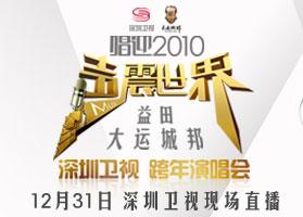 预告:19:55视频直播深圳卫视跨年晚会