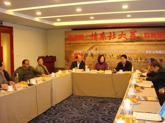 《情系北大荒》专家研讨会在京举行