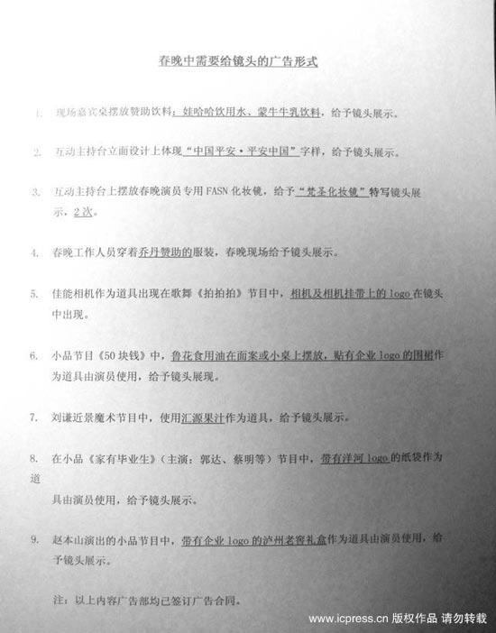 央视虎年春晚广告植入清单曝光(图)