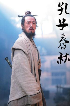 朱刚日尧处男出演孔子愿免费再拍《孔子春秋》