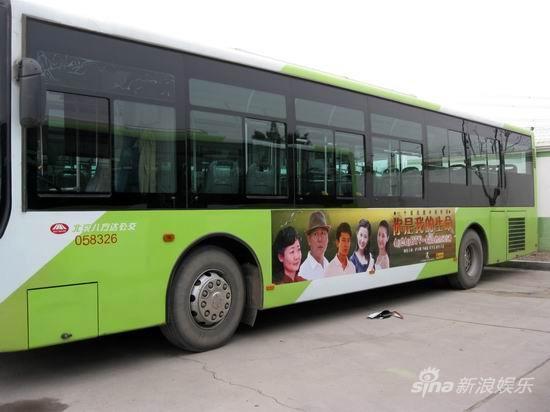 你是我的生命 登陆北京 公交车身广告造势
