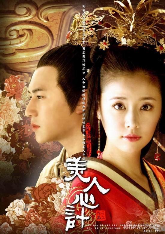《美人心计》抢占韩国荧屏于正情感剧收视火爆