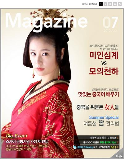 《美人心机》将登陆韩国林心如又揭中国风(图)