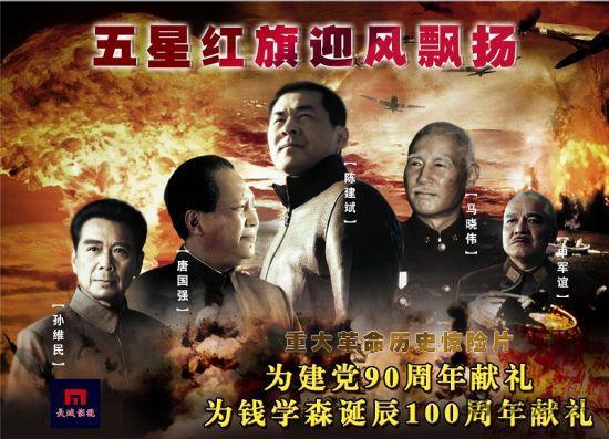 五星红旗迎风飘扬全集下载[2011最新]