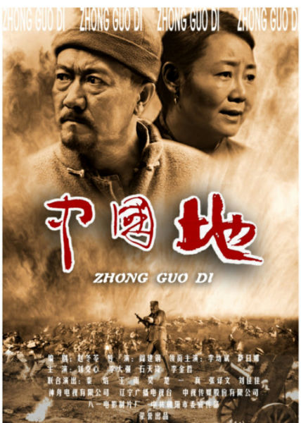 《中国地》主海报
