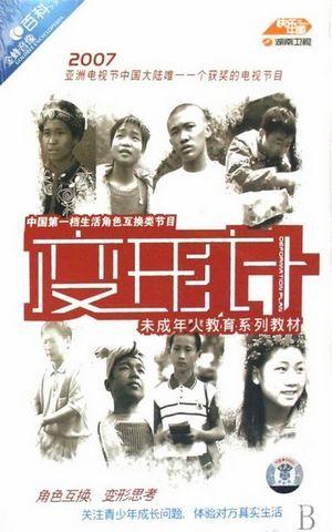 湖南卫视《变形计》将播全国设青少年报名通道