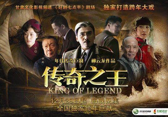 《传奇之王》海报