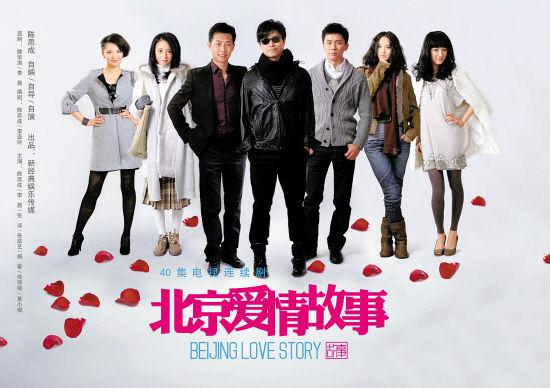 《北京爱情故事》卫视热播