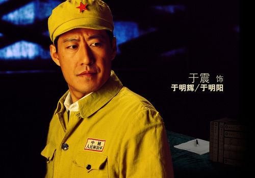 《密使》于震饰演侦察队队长于明辉