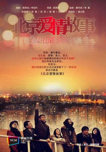 《北京爱情故事》海报