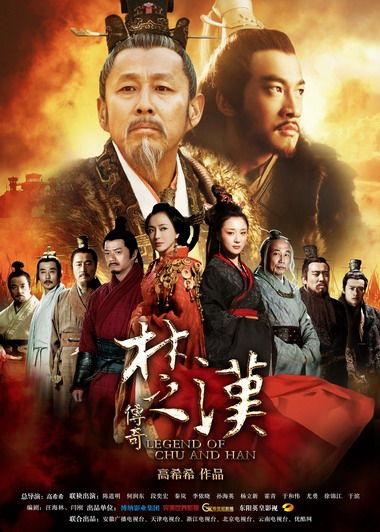 《楚汉传奇》海报