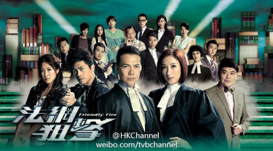 TVB2012新剧《法网狙击》全集迅雷下载[全26集]