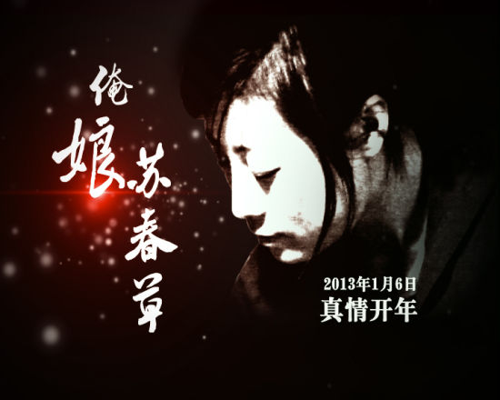《俺娘苏春草》将登河北农民频道6日开播|《俺
